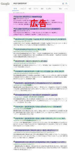 興信所 額田郡幸田町で検索したら